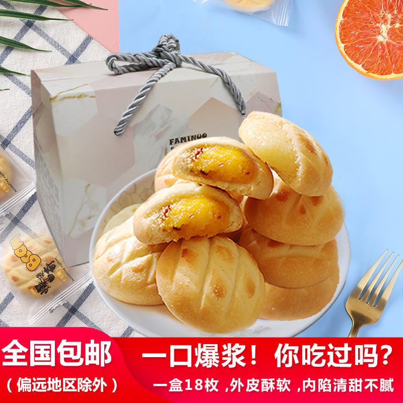 法米诺_爆浆软曲奇网红夹心饼干散装下午茶糕点办公室休闲零食品