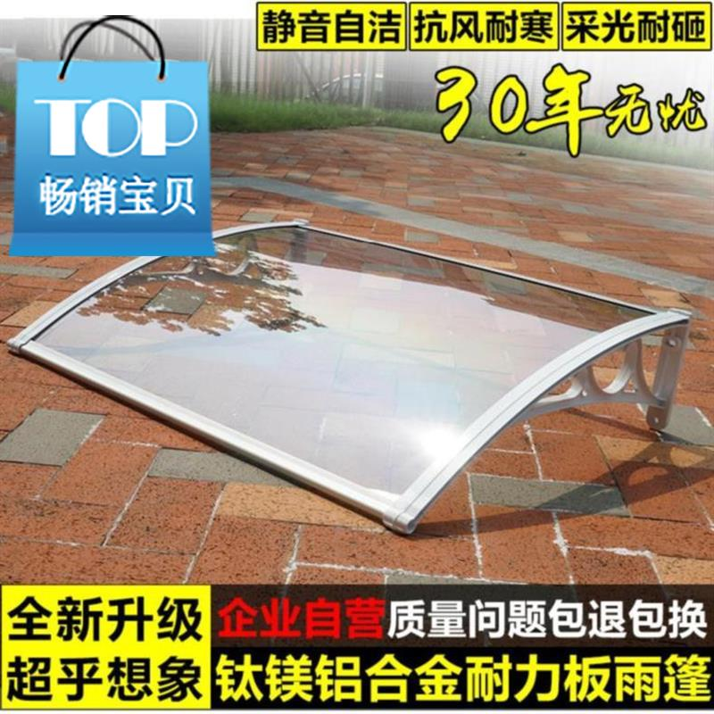 Awning, awning, balcony, household 14 Simple rainproof door head, outdoor door, awning, mobile awning, PC board, none