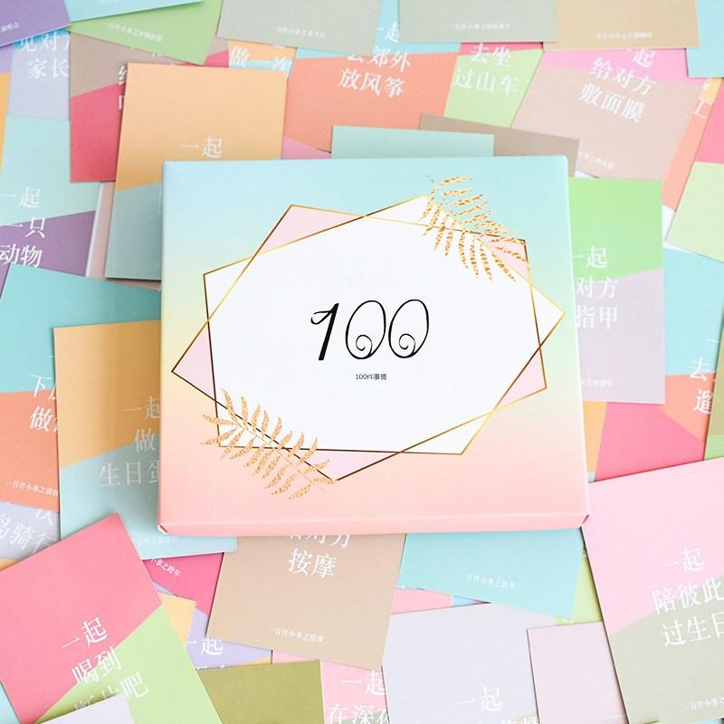 100件小事卡片 情侣必做事情送女友男友创意七夕情人节礼物12月02日最新优惠