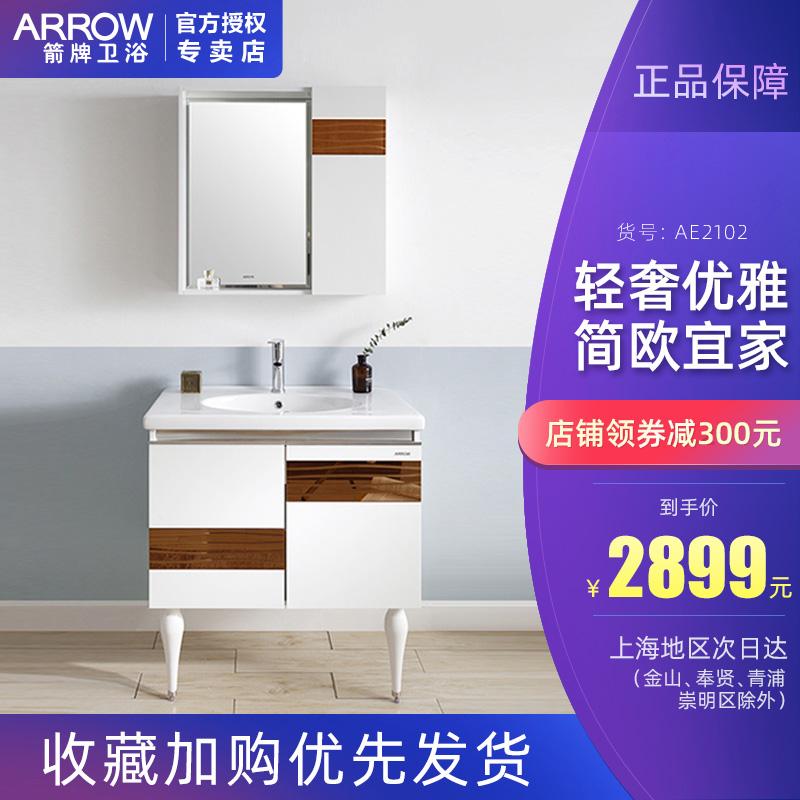券后3199.00元ARROW箭牌卫浴浴室柜组合家用现代简约落地式卫生间洗漱台AE2102