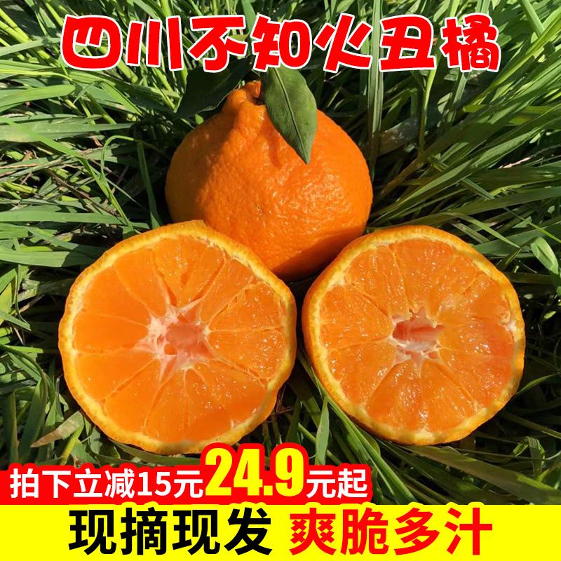 四川丑橘不知火丑柑橘子丑柑丑哭橘子当季新鲜水果整箱包邮5/8斤