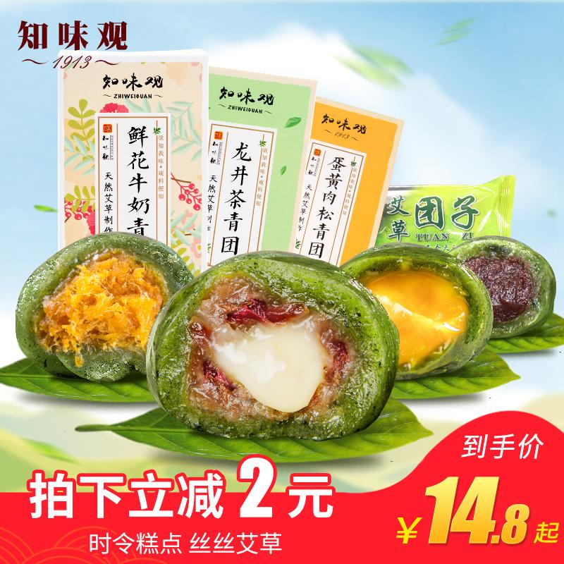 知味观艾草青团网红蛋黄肉松糯米团子清明果子非麻薯糕点杭州特产