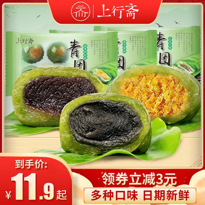 上行斋 艾草豆沙青团蛋黄肉松 上海特产青团子网红小吃糕点清明果