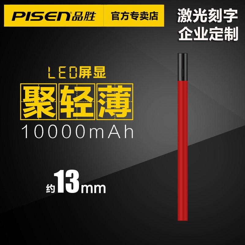 品胜充电宝10000毫安轻薄便捷LED液晶数字移动电源正品手机显示2.4A智能双限100000张券