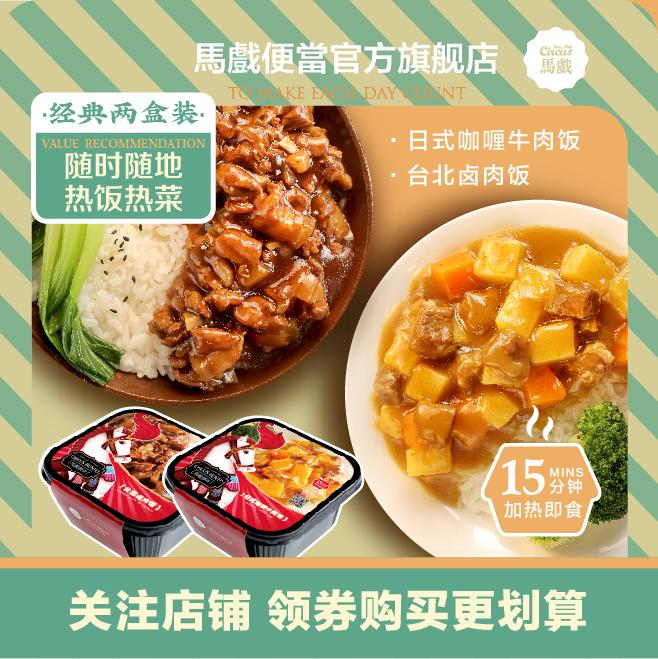 马戏便当自热米饭2盒快速自加热快餐户外懒人方便盒饭卤肉咖喱