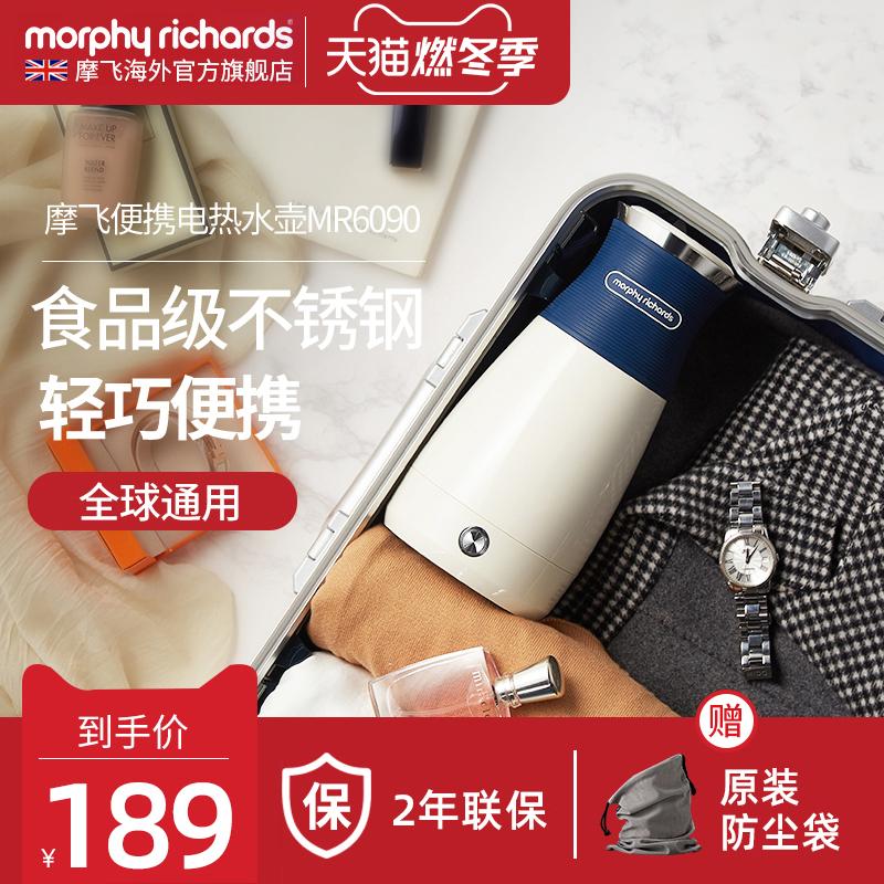 摩飞便携式电热水壶小型家用一体全自动不锈钢旅行烧水壶宿舍学生