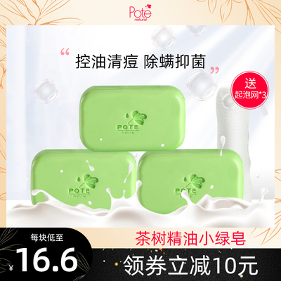 澳洲山羊奶香皂香味持久潔面手工除螨皂面部男沐浴女洗澡肥皂香型