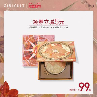 Girlcult 3.8限定 情绪闪光礼盒 腮红贪心/加戏+高光幻月/快乐水