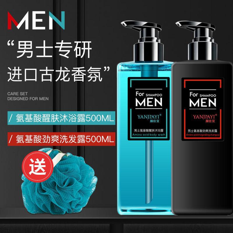 超级香男士沐浴露洗发水持久留香正品古龙香水套装大瓶500ml