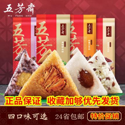 五芳斋粽子鲜肉粽新鲜散装红枣赤豆棕子浙江特产团购送礼嘉兴粽子