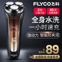 充电锂电池通用更换3773.7vFS375FS376FS378FS379飞科刮胡剃须刃