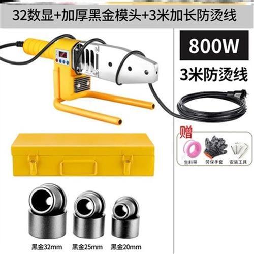 容器工具自来水机接管器快v接热溶水管热M熔器焊接机家用管热对接