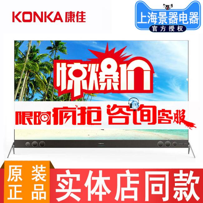 康佳(KONKA) LED65A1 65英寸 4K超高清HDR智能网络电视 深摩(用1元券)
