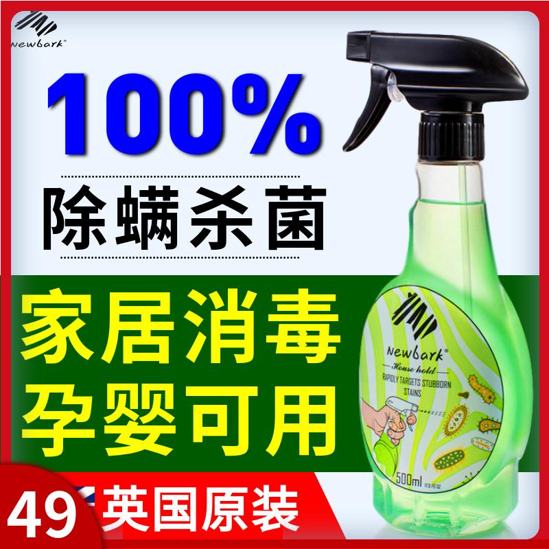 除螨虫杀菌喷雾防螨剂床上杀虫剂家居消毒免晒洗去螨包杀螨清洁剂