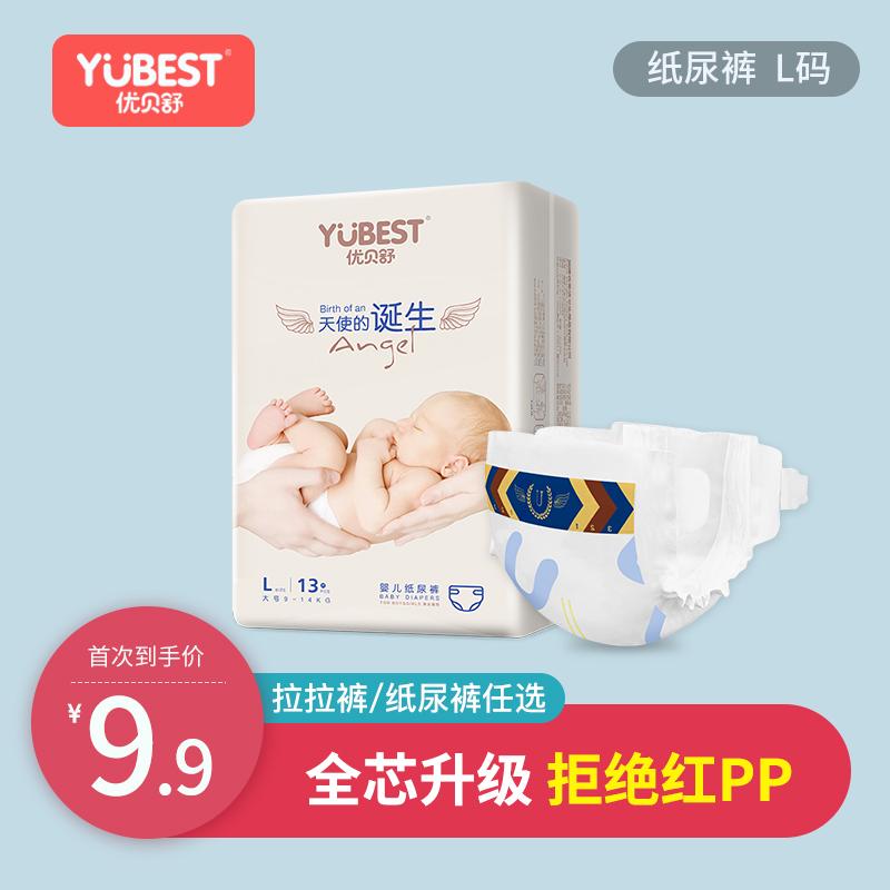 优贝舒拉拉超薄婴儿纸尿裤L/M/XXL男女宝宝XL透气尿不湿S试用装