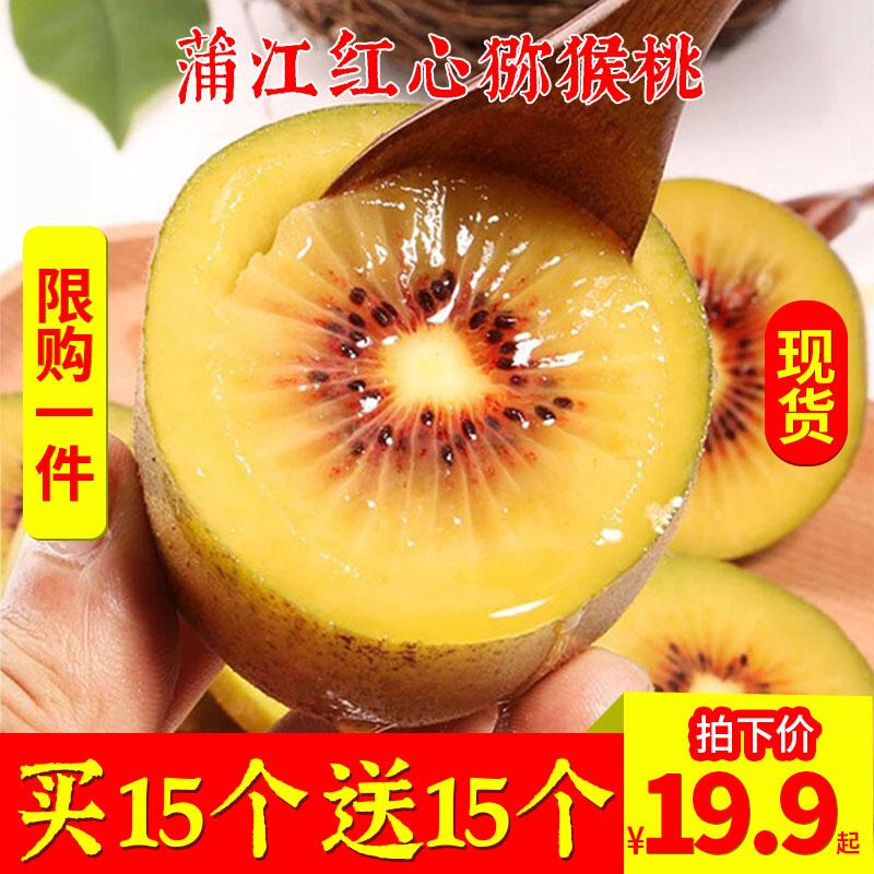 四川浦江红心猕猴桃当季水果金果莓泥狝弥应季新鲜红阳胡星奇异果的宝贝主图
