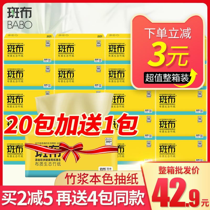 限100000张券斑布抽纸竹浆本色班布餐巾纸卫生纸20包整箱家用实惠装官网旗舰店