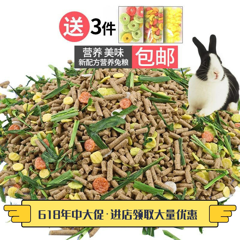 5斤小兔子粮食豚鼠粮荷兰猪仓鼠粮2