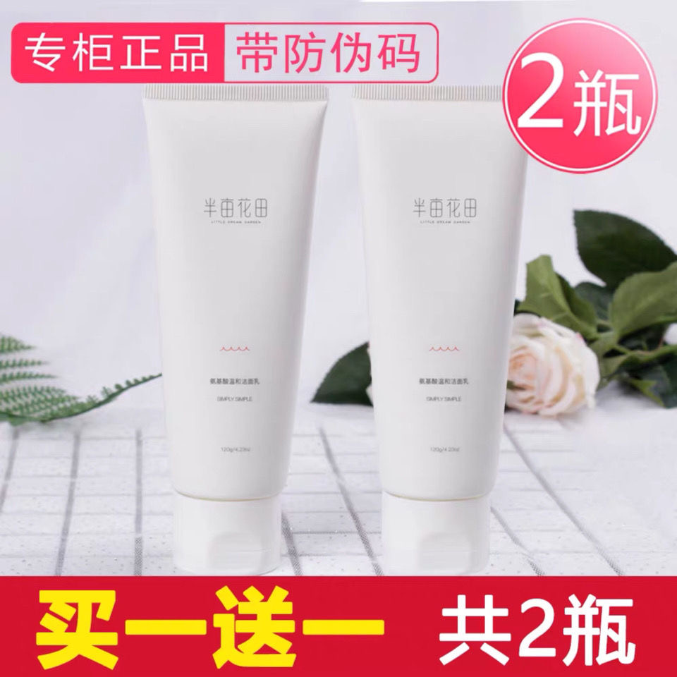 A half acre flower field cleansing cream milk cream facial moisturizing mask, except for mite soap, a series of products.