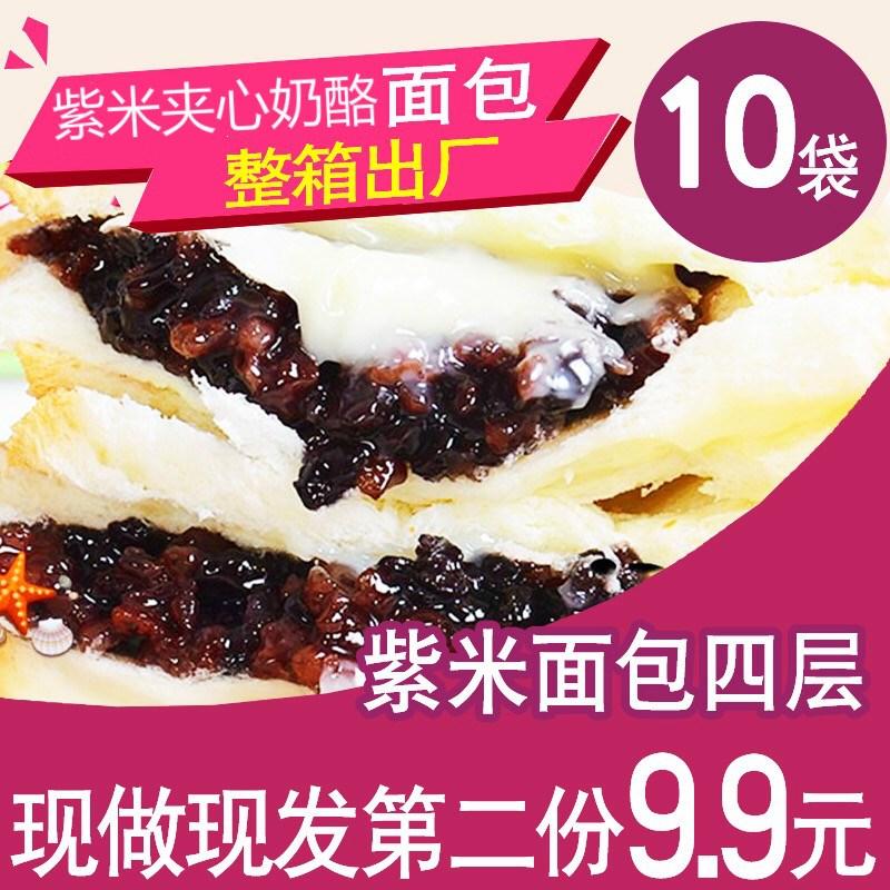 正品保证紫米面包黑米夹心切片糯米香芋面包早餐吐司奶油面包紫米奶酪面包
