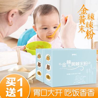 【买1送1】麦乐诗金棘末黄棘末粉儿童宝宝金棘水送婴幼儿辅食食谱