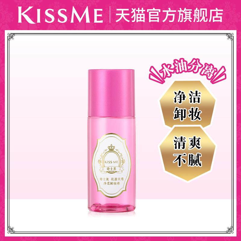 奇士美水油分离温和卸妆水88mlKISSME花盈美蔻净柔脸部卸浊