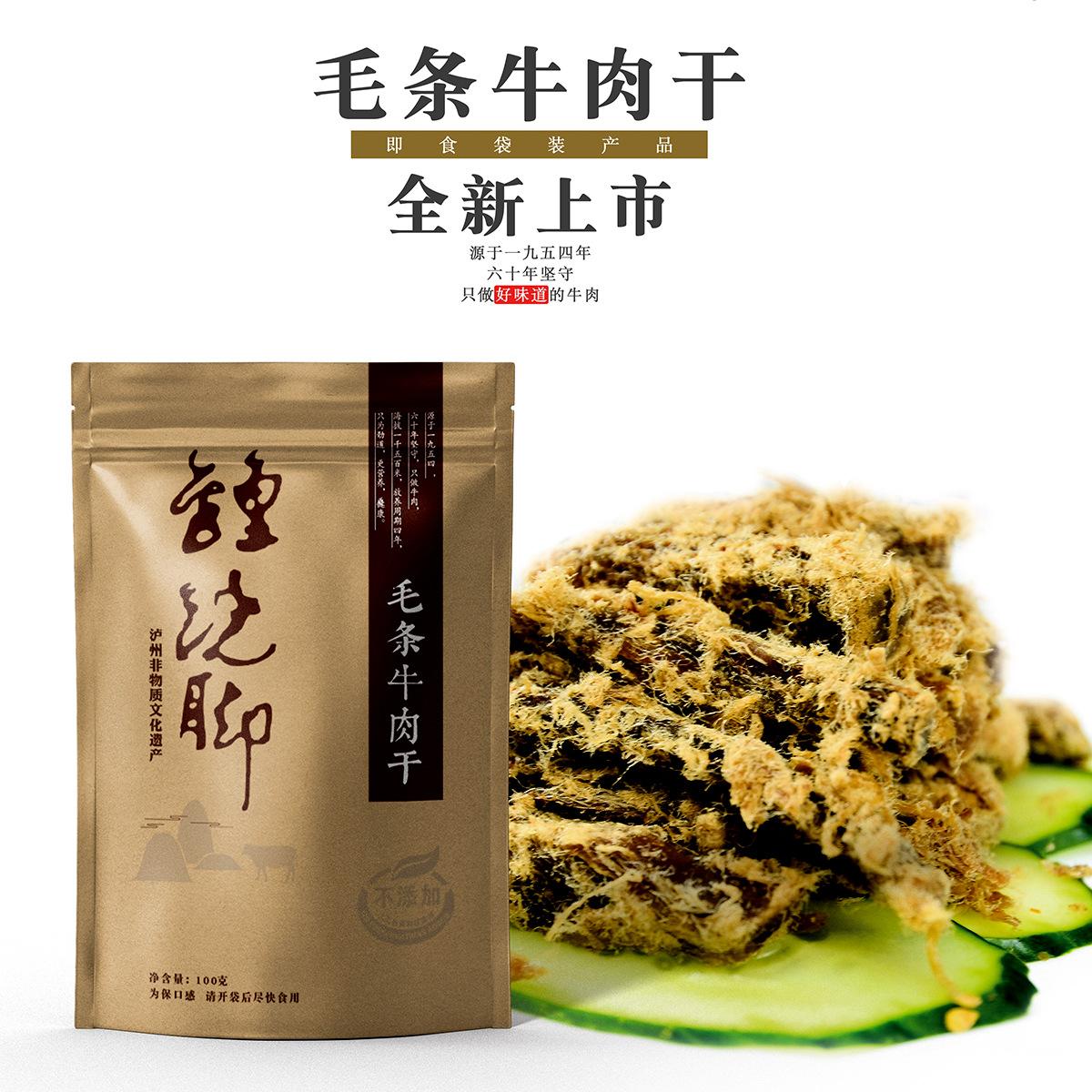 Sichuan specialty zhongqiaojiao Gulin beef jerky, spicy osmanthus flavor, sliced beef jerky snack
