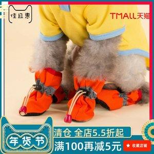 宠物多色软底鞋子防水布小狗靴子狗狗室内狗脚套泰迪法斗柯基用品