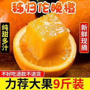 顺丰湖北伦晚脐橙春橙秭归新鲜水果手剥甜橙现摘整箱包邮橙子10斤