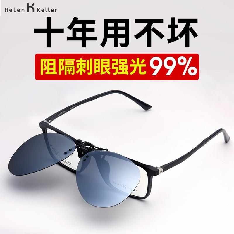 海伦凯勒近视墨镜夹片男开车偏光镜片女超轻夜视眼镜专用式太阳镜