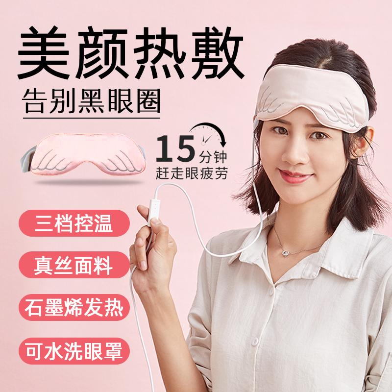 (用5元券)天使护眼真丝蒸汽眼罩热敷睡眠遮光加热透气睡觉眼贴缓解眼疲劳女