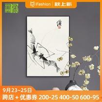 墨象大师 齐白石新中式装饰画鱼虾蟹 中国水墨风墙面挂画艺术国画