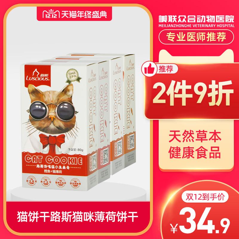 猫饼干路斯猫咪薄荷饼干4大包猫用吃小鱼饼干幼猫猫磨牙猫咪零食