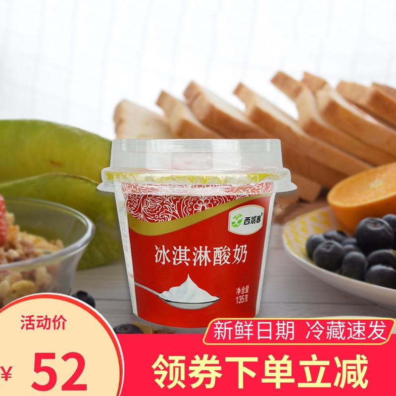 新疆酸奶西域春冰淇淋酸奶冰激凌网红浓缩酸奶整箱135克*12杯图片