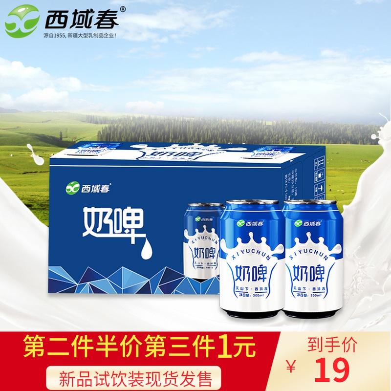新疆特产西域春奶啤新品上市乳酸菌网红饮品300ml罐整箱奶啤饮料