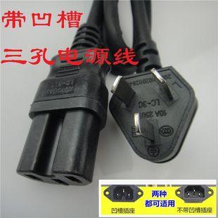 适用奥克斯Y502S电压力锅高压锅配件凹槽电源线三脚插头3孔