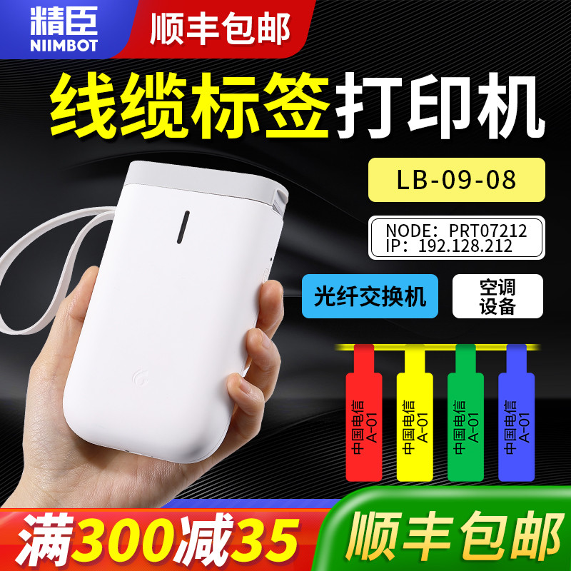 Jingchen D61/11 Cable Label Printer Handheld Bluetooth Thermal Sensitive Portable Knife Engineering Equipment Telecom Network Cable Fiber-optic Coder Communication Label Machine