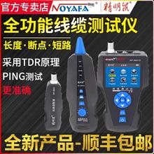 精明鼠NF-8601S寻线仪网线巡线网络测线多功能测线仪ping功能抗干扰无噪音测电话线断点长度短路点防烧耐压