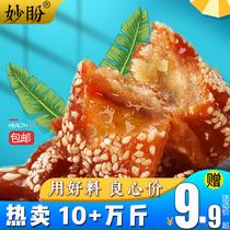 妙盼蜜三刀小吃手工蜜食正宗传统糕点心果子河南山东特产老式零食