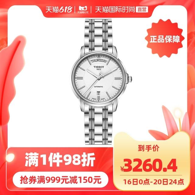 【直营】Tissot天梭恒意系列经典男士机械休闲手表男表瑞士手表