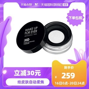 make up for ever /浮生若梦散粉