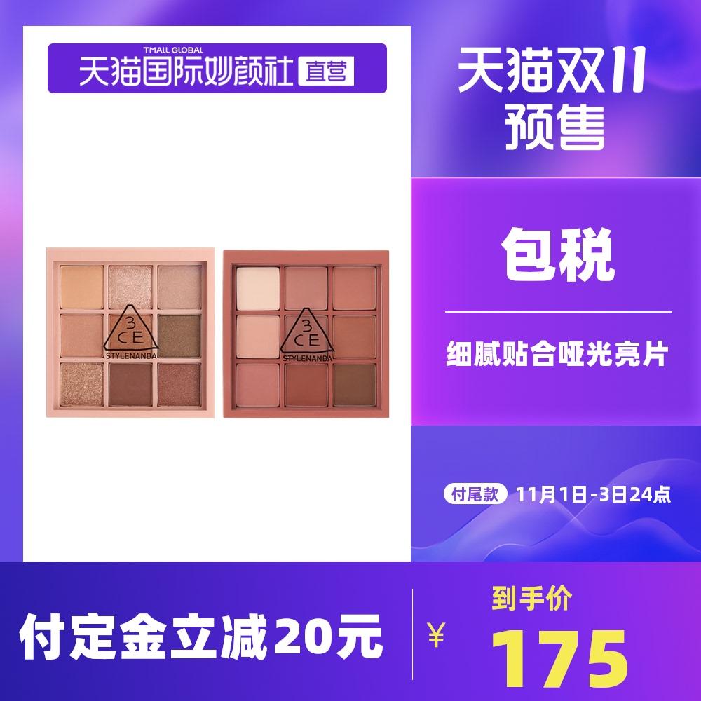 【双11预售】3CE九宫格哑光眼影盘干枯玫瑰盘overtake橘棕盘持久