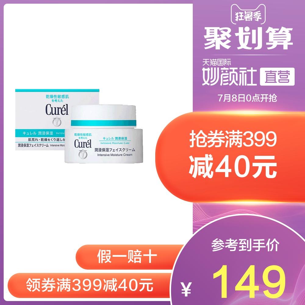 日本花王Curel珂润进口面霜保湿乳霜补水滋润温和深层滋养敏感40g