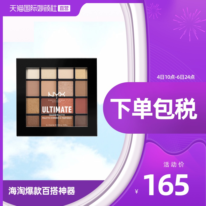 INS blogger makeup reverse color NYX 16-color eyeshadow palette pearlescent matte cheap super hot style
