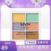 NYX6色遮瑕盘阴影修容黑眼圈修饰提亮遮瑕膏爆款多色官方正品