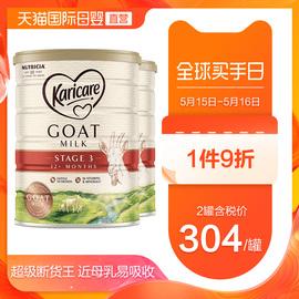 【直营】新西兰新包装Karicare/可瑞康婴幼儿羊奶粉3段900g 2罐装图片