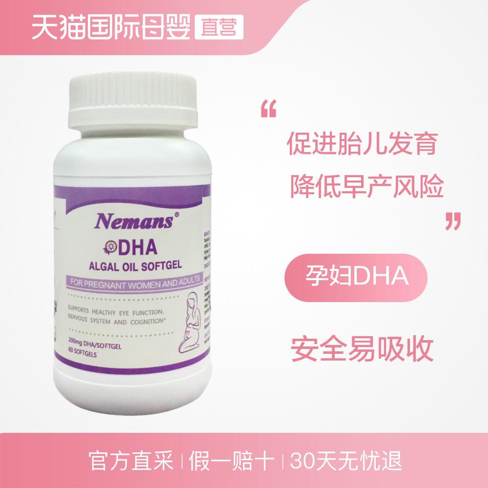 【直营】纽曼思(原名纽曼斯)DHA海藻油孕妇成人哺乳期60粒/瓶