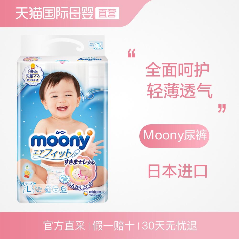 日本Moony尤妮佳进口婴儿宝宝纸尿裤尿不湿超薄透气干爽L54片限7000张券