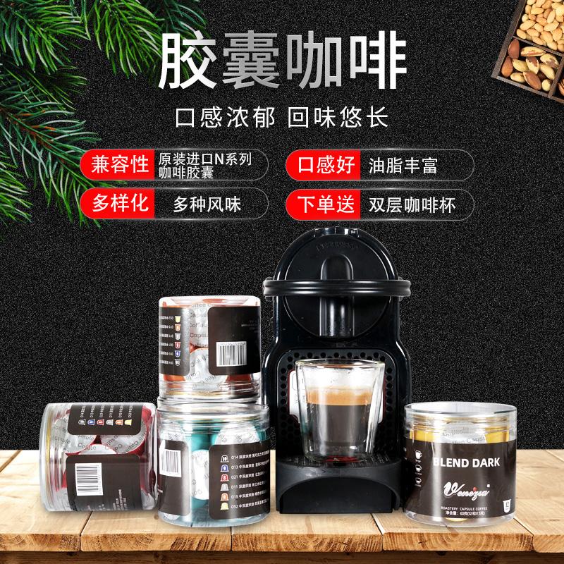 买三送一胶囊咖啡兼容Nespresso咖啡机蓝山风味低因美式速溶咖啡胶囊48粒