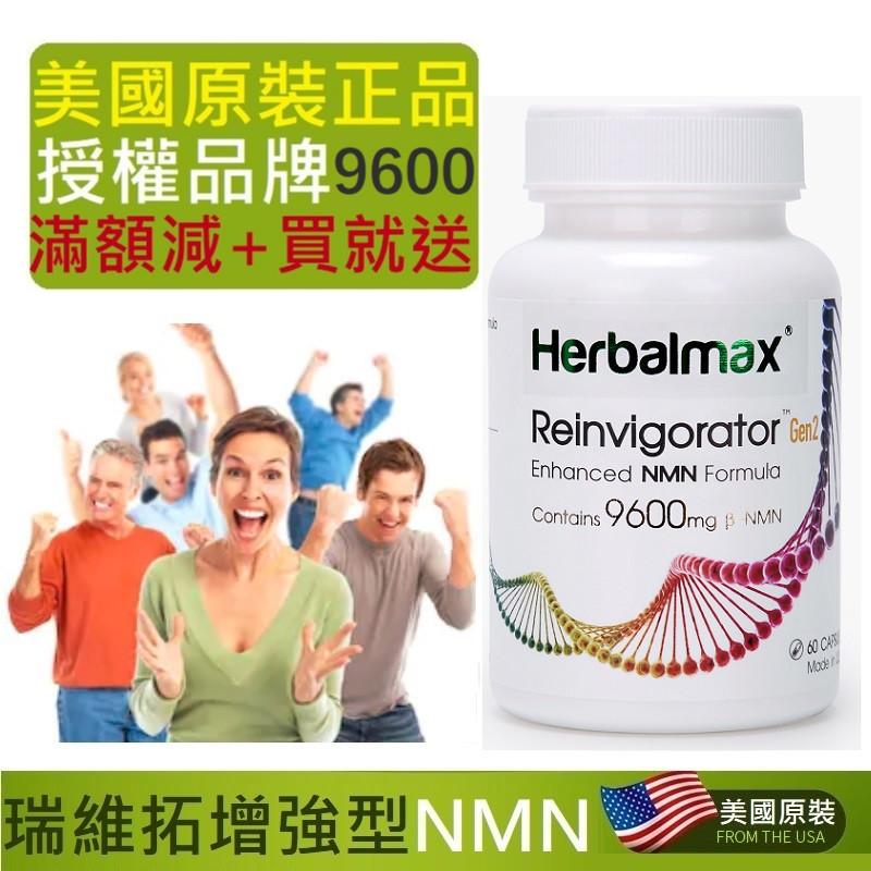 NMN增强型美國原裝Herbalmax18号瑞维拓60粒NAD+烟酰胺单核苷酸